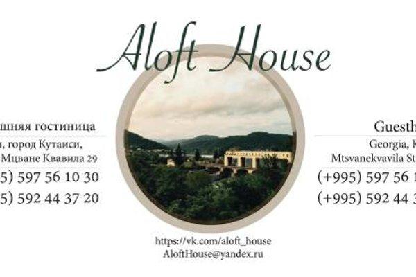 Гостевой дом Aloft House - фото 10