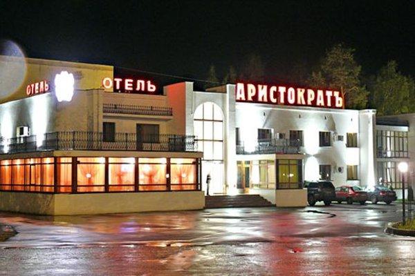 Отель Аристократ Кострома - фото 13