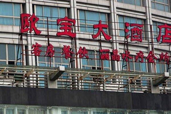 Obion Hotel Ningbo - 19