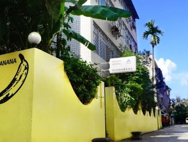 Хостел Haikou Banana Hostel