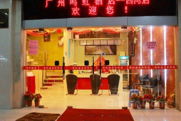 Guangzhou Minghong Hotel - фото 14