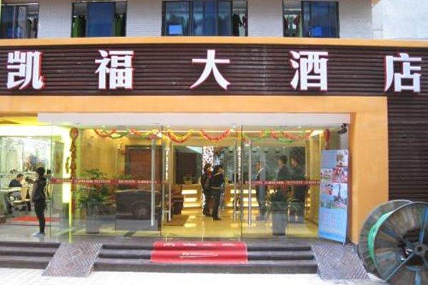 Kaifu Hotel - 20