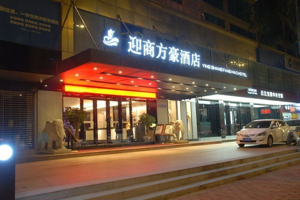 Yingshang Fanghao Hotel Guangzhou Zhujiang New Town Sai Ma Chang Branch - фото 19