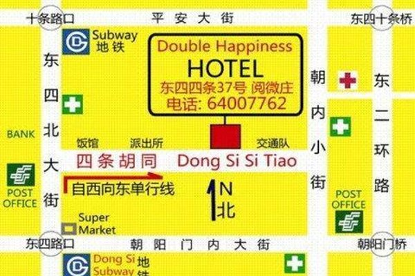 Beijing Double Happiness Courtyard Hotel - фото 5