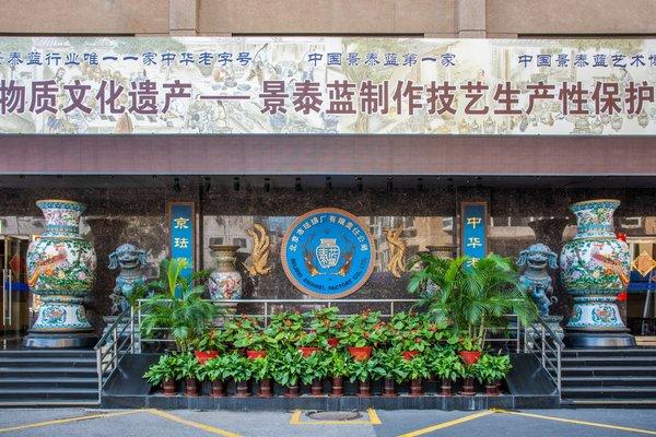 Holiday Inn Temple Of Heaven Beijing - 19
