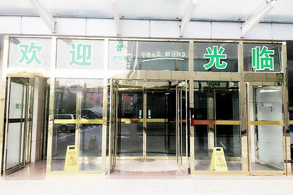 Beijing Zhong An Inn Andingmen Hotel - 21
