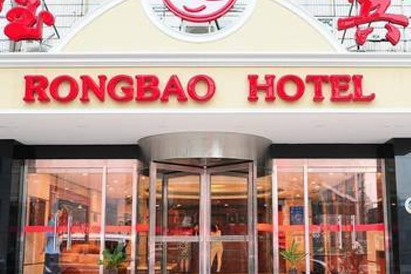 Rongbao Hotel - фото 17