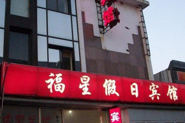 Beijing Fuxing Holiday Hotel - фото 20