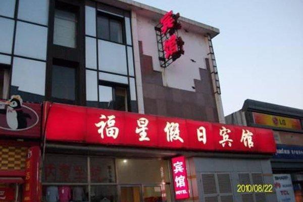 Beijing Fuxing Holiday Hotel - фото 21