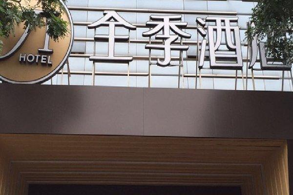 JI Hotel Chaoyangmen Beijing - фото 17