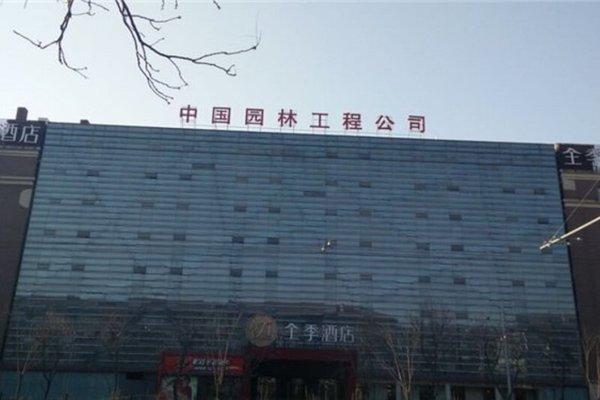 JI Hotel Chaoyangmen Beijing - фото 22
