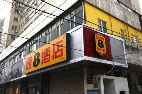 Super 8 Beijing Wangfujing Deng Shi Kou - фото 12