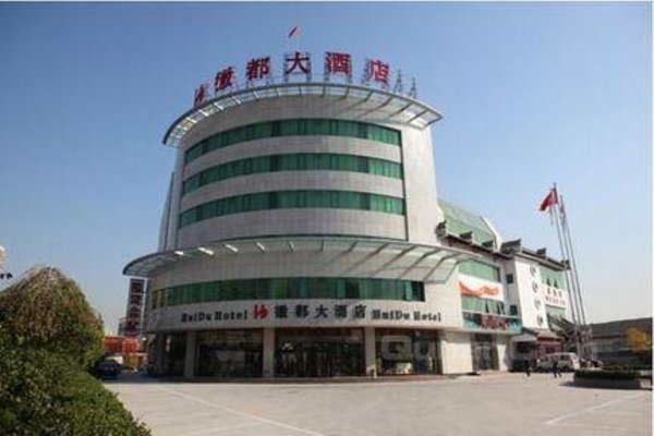 Beijing Huidu Hotel - фото 17
