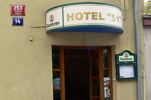 Hotel 51 - фото 17