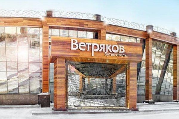 Бутик Отель Ветряков - фото 21
