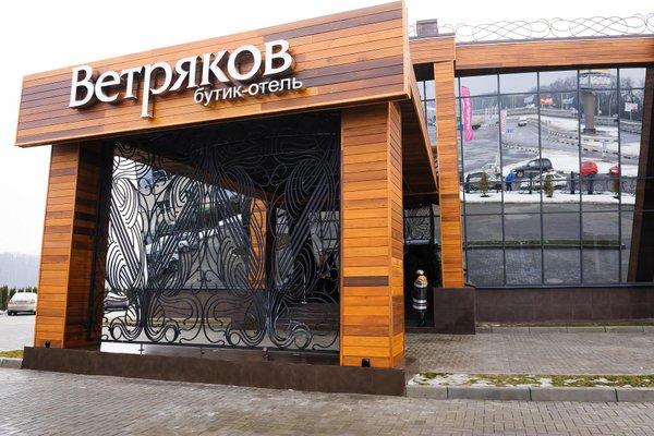 Бутик Отель Ветряков - фото 22