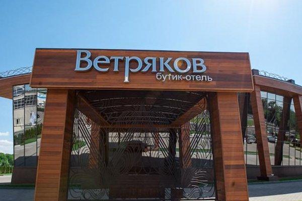 Бутик Отель Ветряков - фото 23