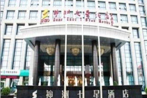 Shen Zhou 7 Star Hotel - фото 23