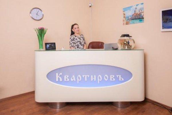 Апартаменты КвартировЪ -Центр - фото 20