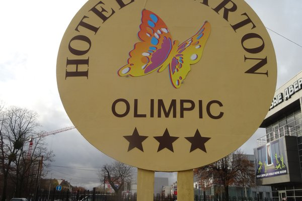 Отель Мартон Олимпик - фото 54