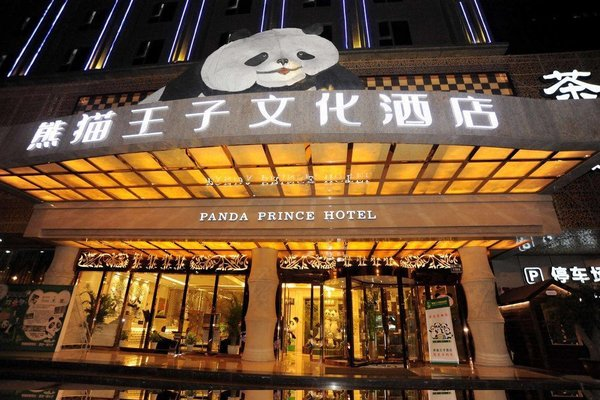 Chengdu Panda Prince Culture Hotel - 20