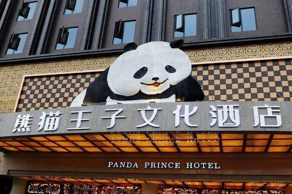 Chengdu Panda Prince Culture Hotel - 21