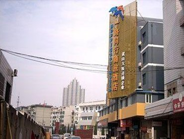 Гестхаус Happy Guest House Shengli Square Hefei
