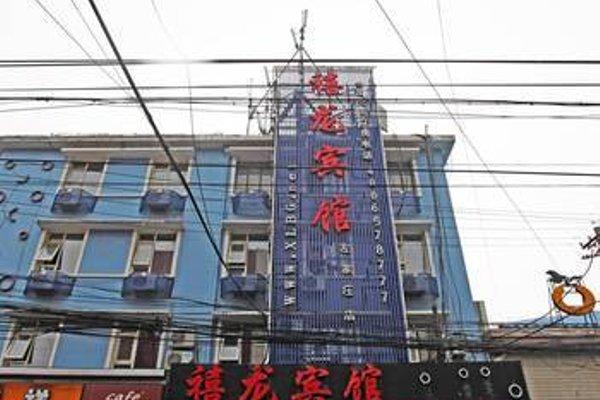 Xilong Hotel Zuojiazhuang Beijing - фото 10