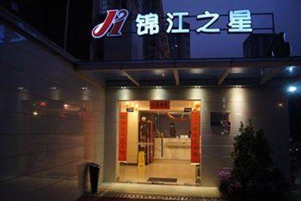 Jin Jiang Inn Yongfu Road - фото 3