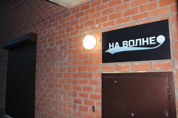 Гостиница на Волне - фото 23
