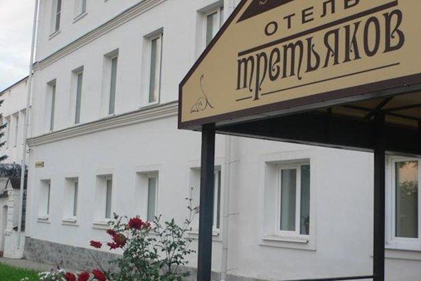 Третьяков Отель - фото 22