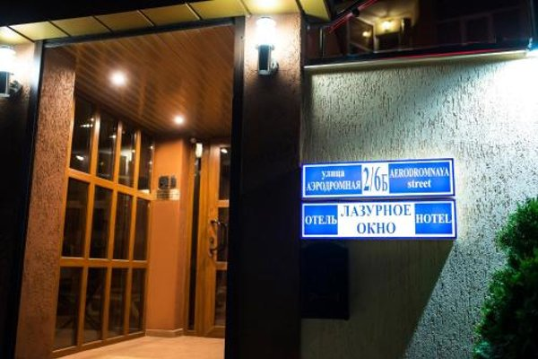 Отель Лазурное Окно - фото 15