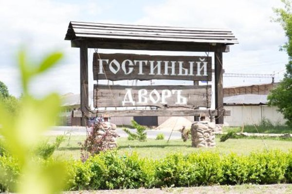 Гостиный Двор Нехачево - фото 18