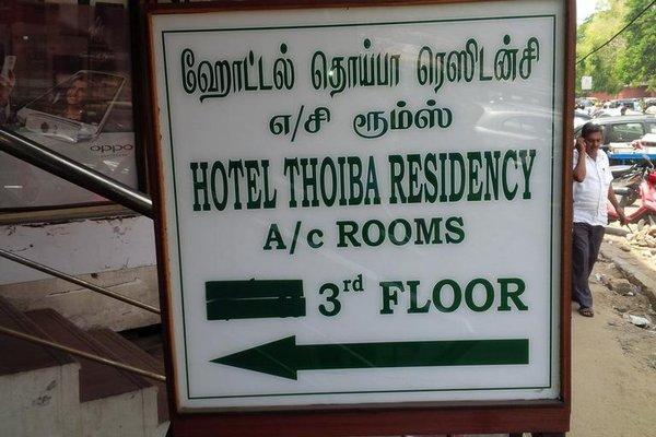 Hotel Thoiba Residency - фото 10