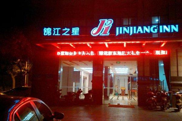 Jinjiang Inn Ningbo Maocheng - фото 12