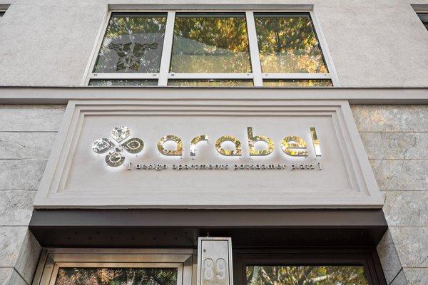 Arabel Design Apartments - фото 15