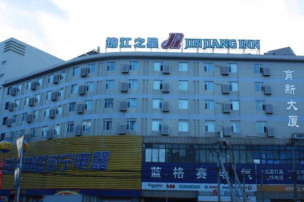 Jinjiang Inn Beijing Zhongguancun - фото 22