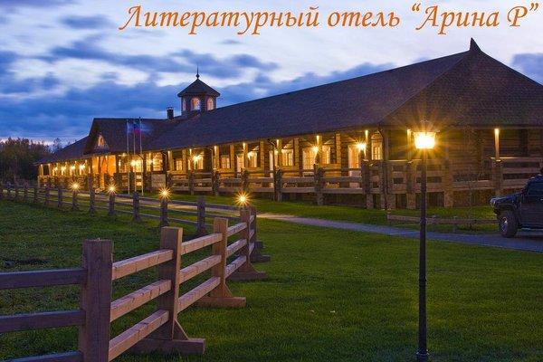 Литературный отель Арина Р - фото 13