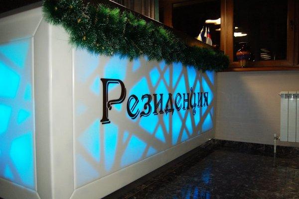 Отель «Резиденция» - фото 4