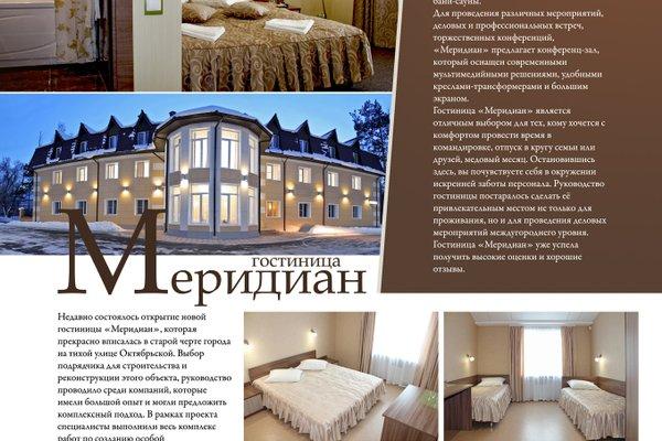 Гостиница Меридиан - фото 16