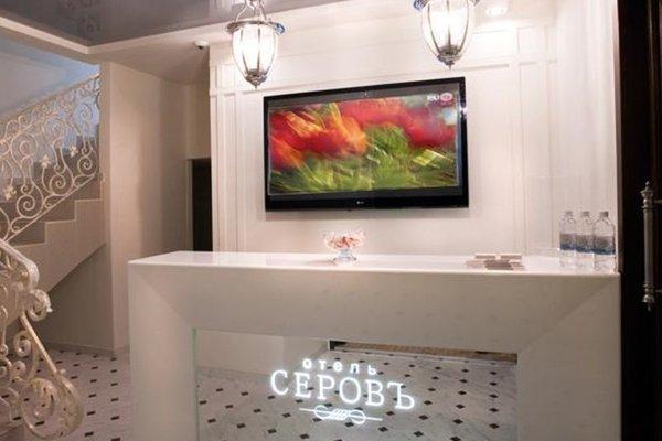 Отель Серовъ - фото 8