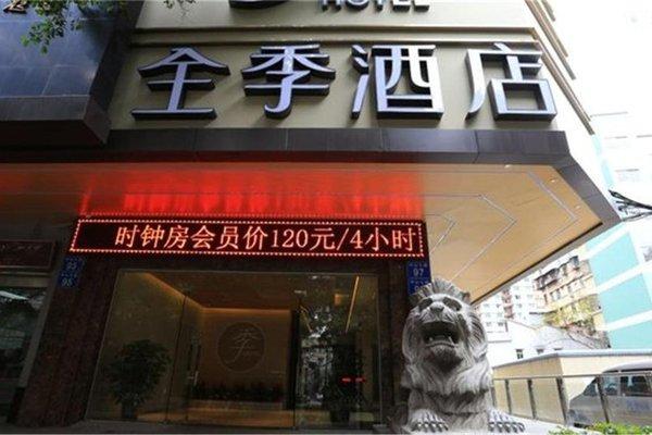 JI Hotel Guangzhou Xi Men Kou Branch - 23