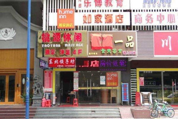 Home Inn Guangzhou Tianhe Park Huajing Xincheng - 21