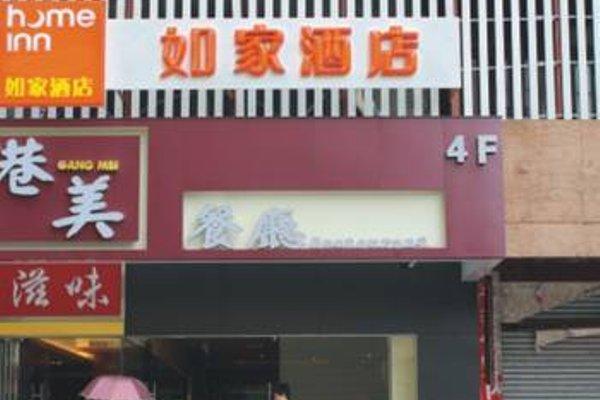 Home Inn Guangzhou Tianhe Park Huajing Xincheng - 23