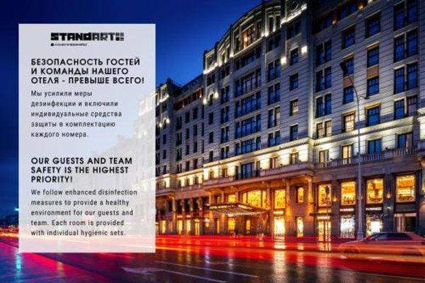 Дизайн Отель СтандАрт. A Member of Design Hotels - 23
