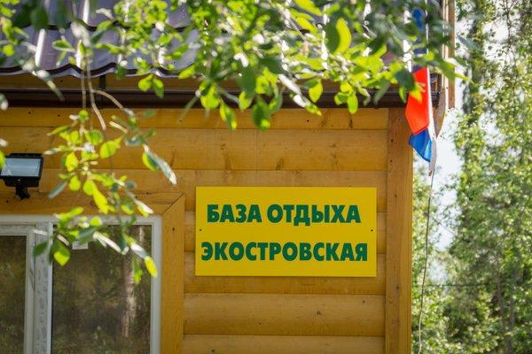 База отдыха Экостровская - фото 6