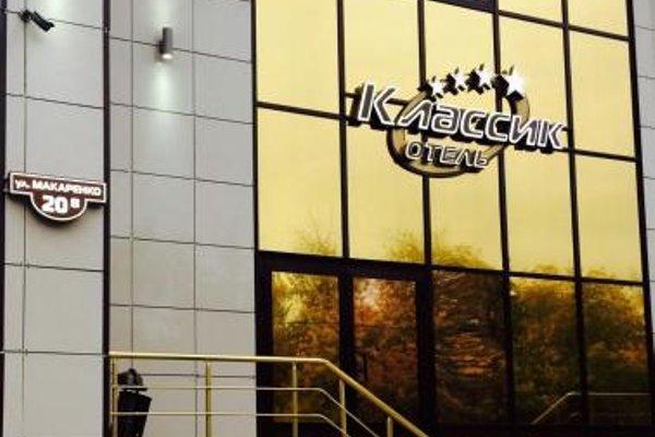 Апарт-Отель Классик - фото 3