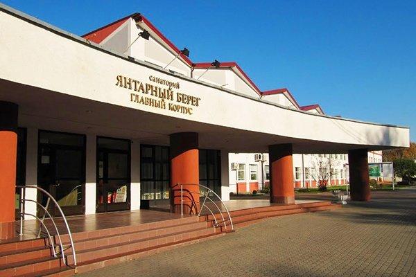 Апартаменты Янтарный Берег - фото 10