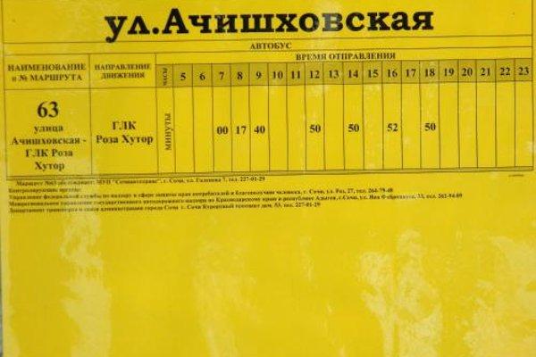 Частный дом с номерами и отдельной кухней - фото 13