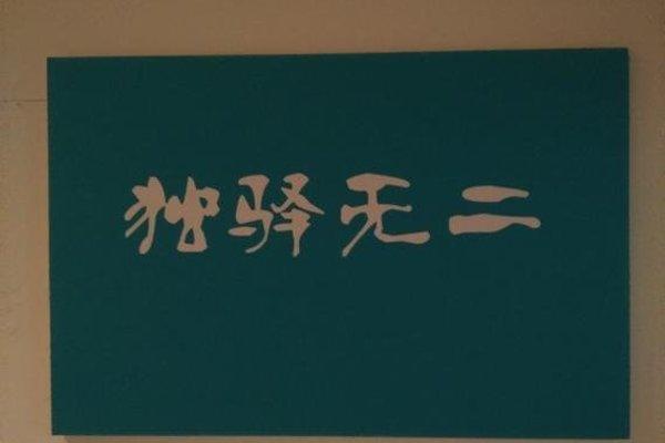 Chengdu Unqiue Youth Hostel - 13